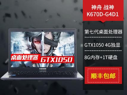 神舟战神K670D-G4D1游戏本 桌面级CPU+1050独显