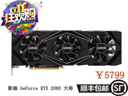 影驰(Galaxy)GeForce RTX 2080 大将