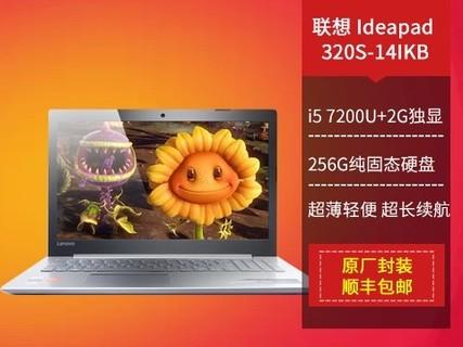 【联想专卖】联想 Ideapad 320S-14IKB(i5 7200U/4GB/256GB/2G独显) i5 7200U/4GB/256GB/2G独显银色