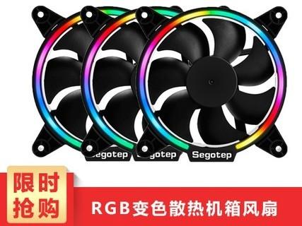 鑫谷光致12炫彩RGB机箱散热风扇RGB呼吸灯