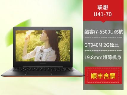 联想(Lenovo)U41-70 14英寸轻薄笔记本电脑(i7-5500U 4G 1T GF940M 2G独显 Win8.1)日光橙