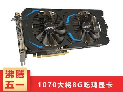 影驰 GeForce GTX1070大将VR游戏独立显卡吃鸡显卡
