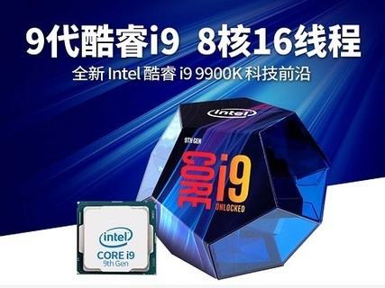 Intel 酷睿i9 9900K 黑色