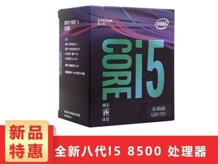 英特尔(Intel) 酷睿i5 8500 CPU 台式机电脑处理器1151针 台式机 I5 8500原盒