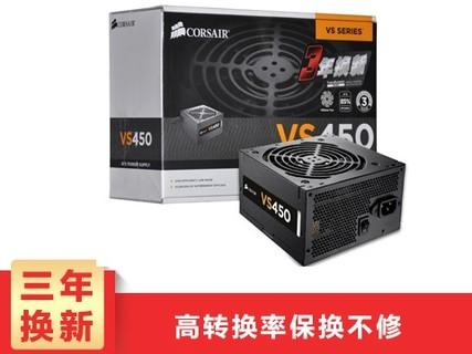 美商海盗船额定450W VS450 电源(80P  VS450 电源