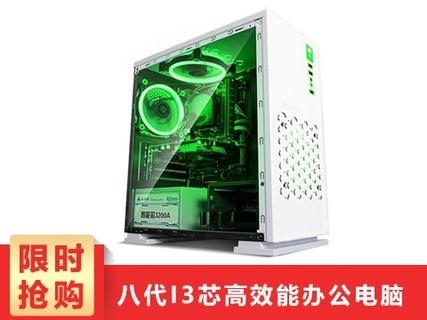 甲骨龙 i3 8100/1030-2G/游戏电脑DIY组装电脑