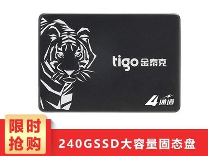 金泰克 S300 120G/ 240G固态硬盘SSD笔记本电脑台