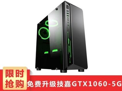 甲骨龙AMD锐龙5 1600六核十二线程/GTX1060独显/DIY台式主机 吃鸡电脑 自定义