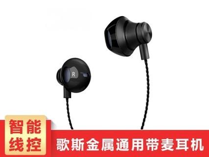 【包邮】浩酷 M18 歌斯金属通用带麦耳机 手机通用金属入耳式耳机线控 黑色