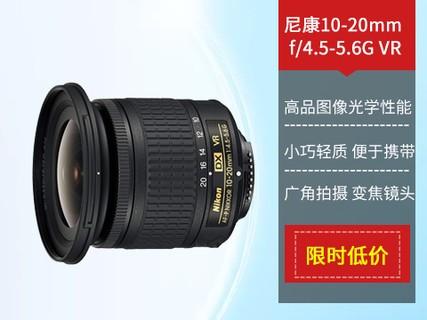 尼康 AF-P 尼克尔 10-20mm f/4.5-5.6G VR DX 黑色