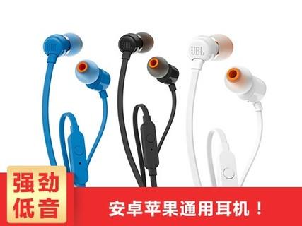 JBL T110 入耳式重低音立体声麦克风音乐手机通话防缠绕耳机通用 白色
