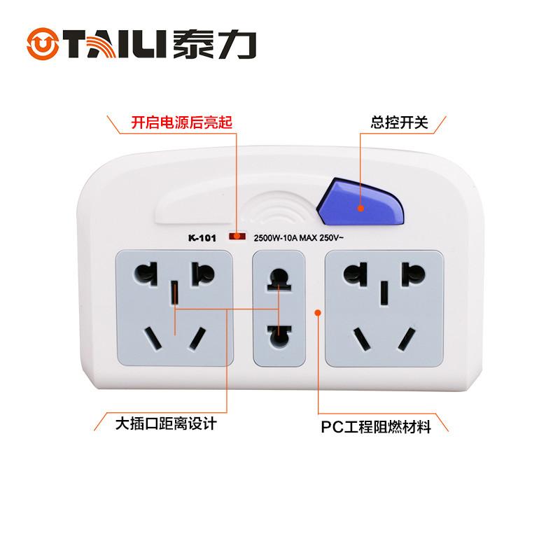 无线不带线移动转换器3插位多功能三孔转化插座